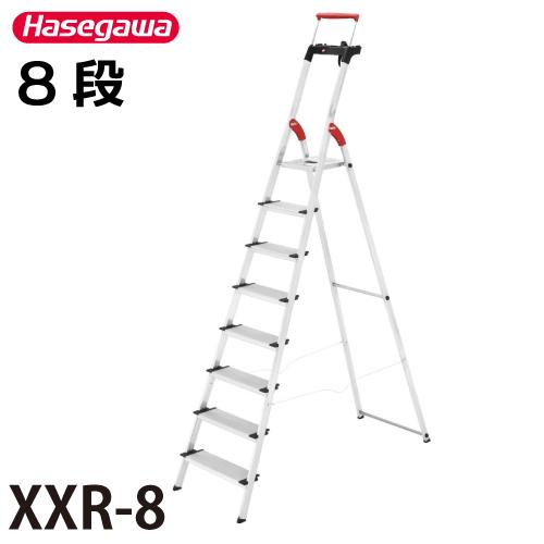 ハセガワセール|長谷川工業 ハセガワ 上枠付踏台 XXR-8 天板高さ:1.72m 最大使用質量:150kg