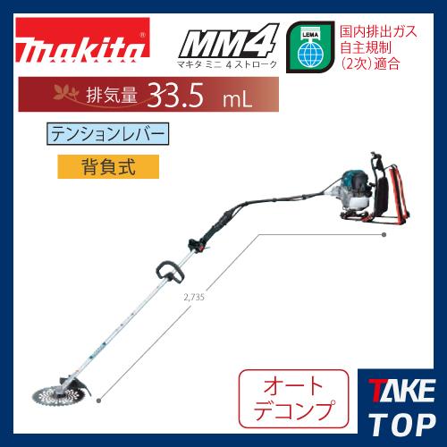 マキタ 4ストロークエンジン刈払機 背負式 テンションレバー オートデコンプ 排気量33.5mL MEM434RT