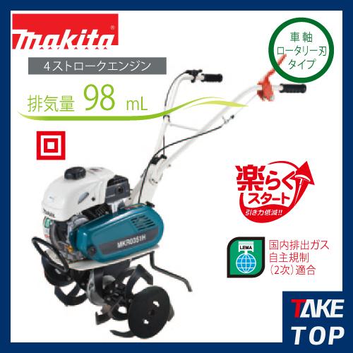 マキタ 耕うん機 車軸ロータリー刃 排気量98mL MKR0351H
