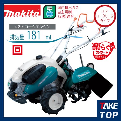 マキタ 耕うん機 リアロータリー刃 排気量181mL MKR0751H