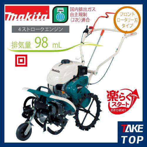 マキタ 耕うん機 フロントロータリー刃 排気量98mL MKR311