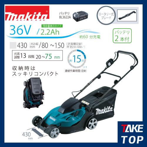 マキタ 充電式芝刈機 ロータリー式ブレード 36V/2.2Ah 本体のみ 刈込幅430mm MLM430DZ