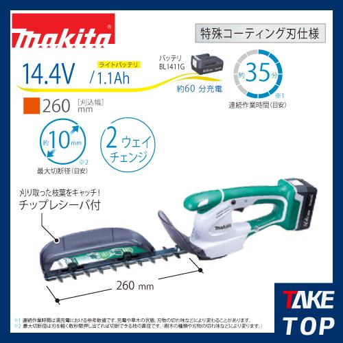 マキタ 充電式生垣バリカン ライトバッテリ14.4V/1.1Ah 特殊コーティング刃仕様 刈込幅260mm MUH261DW