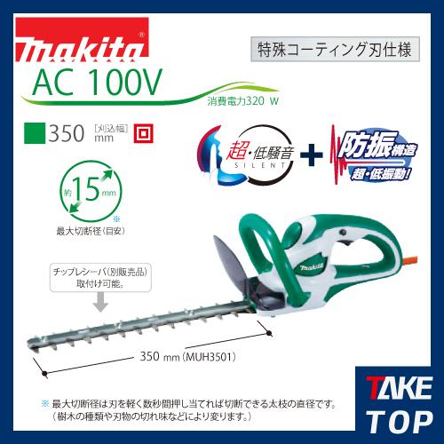 マキタ 電気式生垣バリカン 特殊コーティング刃仕様 刈込幅350mm MUH3501