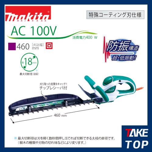 マキタ 電気式生垣バリカン 特殊コーティング刃仕様 刈込幅460mm MUH465