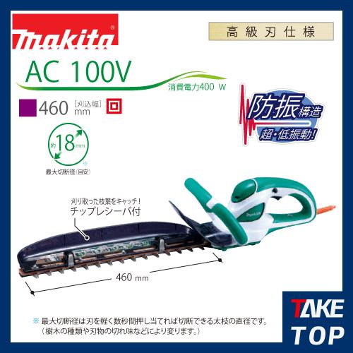 マキタ 電気式生垣バリカン 高級刃仕様 刈込幅460mm MUH466