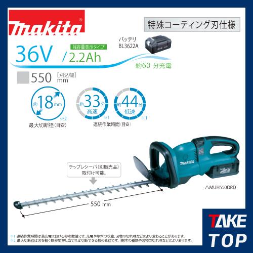 マキタ 充電式ヘッジトリマ 36V/2.2Ah 特殊コーティング刃仕様 刈込幅550mm MUH550DWB
