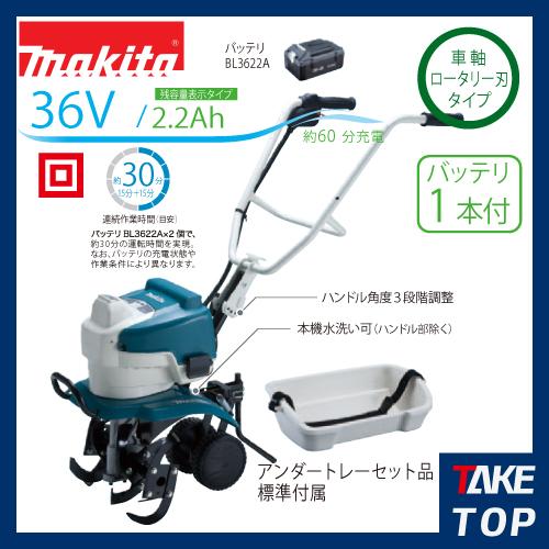 マキタ 充電式 耕うん機 36V/2.2Ah バッテリ1本付 MUK360DWB