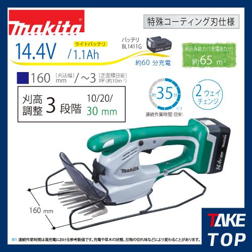 マキタ 充電式芝生バリカン ライトバッテリ14.4V/1.1Ah 特殊コーティング刃仕様 刈込幅160mm MUM165DW