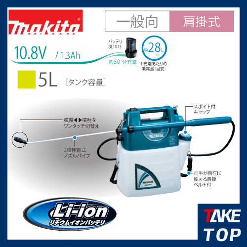 マキタ 充電式噴霧器10.8V/1.3Ah 一般向き タンク容量5L MUS052DW