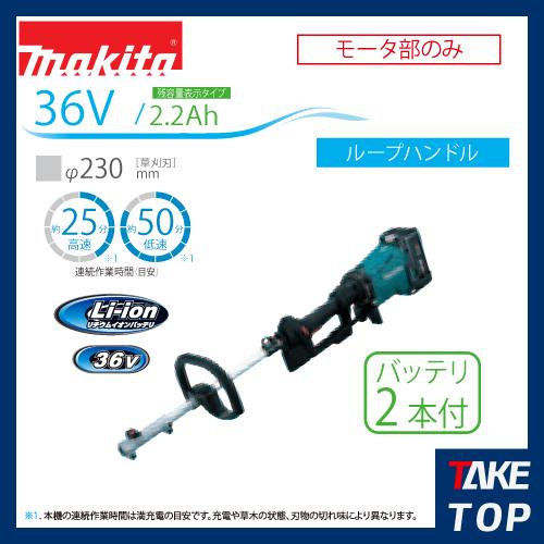マキタ 充電式スプリット草刈機 モーター部のみ ループハンドル 36V/2.2Ah バッテリ2本付 MUX360DWBX