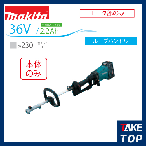 マキタ 充電式スプリット草刈機 モーター部のみ ループハンドル 36V/2.2Ah 本体のみ MUX360DZ