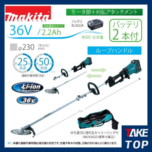 マキタ 充電式スプリット草刈機 ループハンドル 36V/2.2Ah バッテリ2本付 MUX362DWBX
