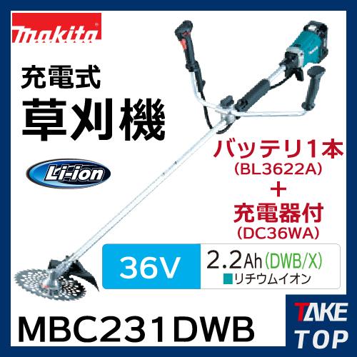 マキタ 充電式草刈機 MBC231DEB バッテリ1本+充電器付 Uハンドル 36V 2.2Ah