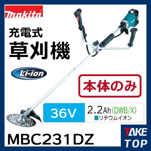 マキタ 充電式草刈機 MBC231DZ バッテリ・充電器別売 Uハンドル 36V 2.2Ah