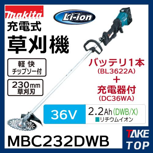 マキタ 充電式草刈機 MBC232DWB バッテリ1本+充電器付 ループハンドル 36V 2.2Ah