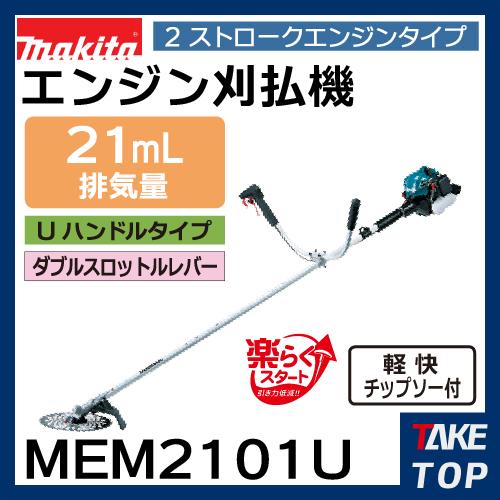 マキタ エンジン刈払機 MEM2101U Uハンドル 排気量21ml ダブルスロットルレバー 2ストローク