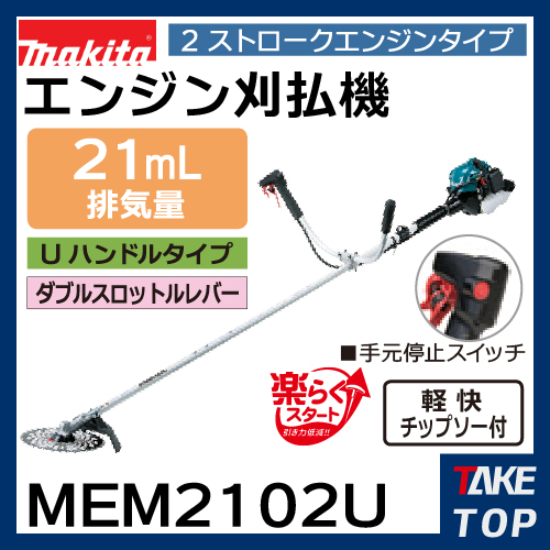 マキタ エンジン刈払機 MEM2102U Uハンドル 排気量21ml ダブルスロットルレバー 2ストローク