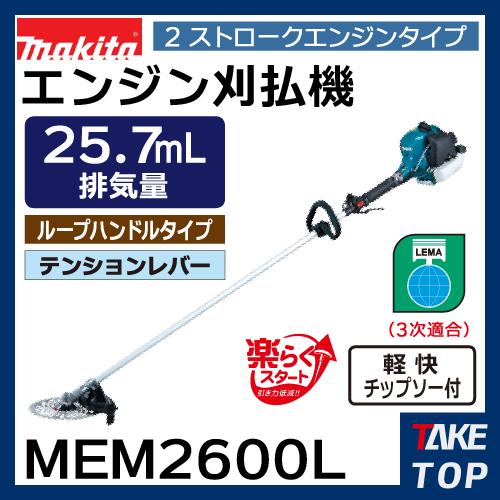 マキタ エンジン刈払機 MEM2600l ループハンドル 排気量25.7ml テンションレバー 2ストローク