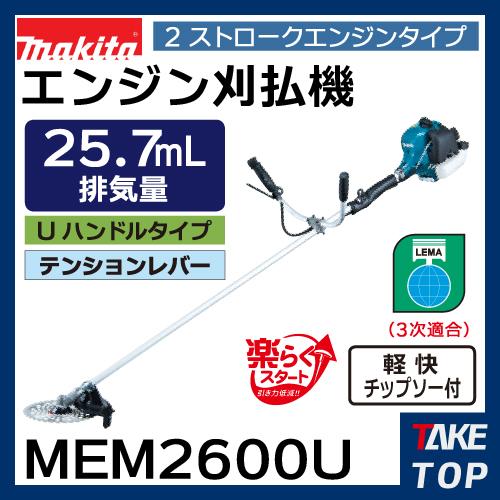 マキタ エンジン刈払機 MEM2600u Uハンドル 排気量25.7ml テンションレバー 2ストローク