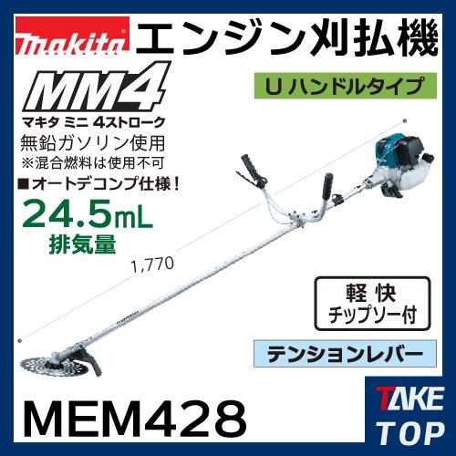 マキタ エンジン刈払機 MEM428 Uハンドル 排気量24.5ml テンションレバー 4ストローク