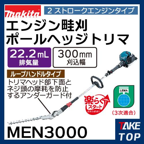 マキタ エンジン畦刈ポールヘッジトリマ MEN3000 ループハンドル 排気量22.2ml 2ストローク