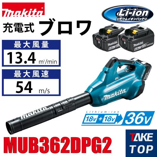 マキタ 充電式ブロワ MUB362DPG2 ブロア専用機 最大風量13.4m3/min バッテリー(BL1860B)×2個+充電器(DC18RD)付属