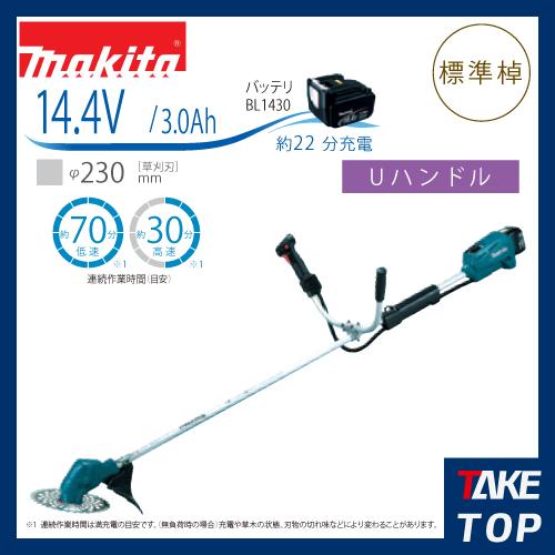 マキタ 充電式草刈機 14.4V/3.0Ah Uハンドル 標準棹 【本体のみ】 MUR142UDZ