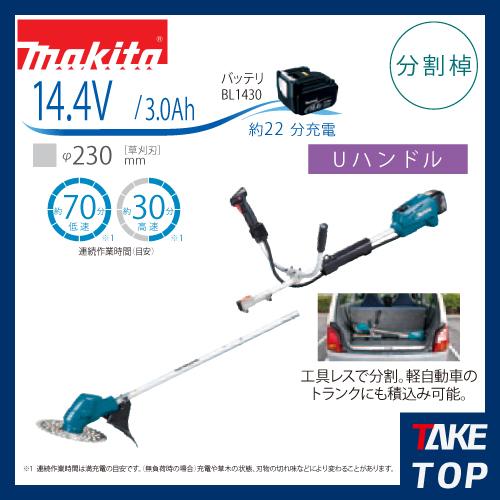 マキタ 充電式草刈機 14.4V/3.0Ah Uハンドル 分割棹 【本体のみ】 MUR143UDZ