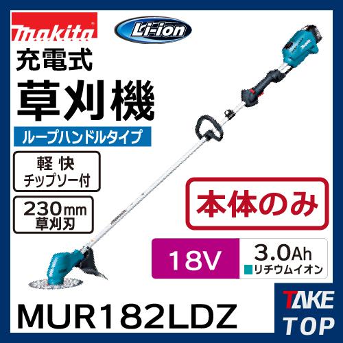 マキタ 充電式草刈機 MUR182LDZ バッテリ・充電器別売 ループハンドル 18V 3.0Ah