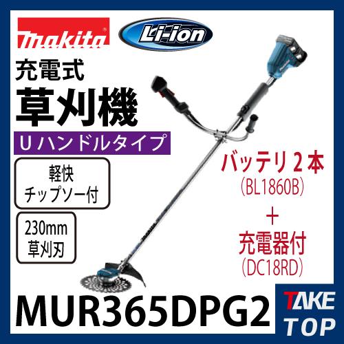 マキタ 充電式草刈機 MUR365DPG2 充電器DC18RD付 Uハンドル