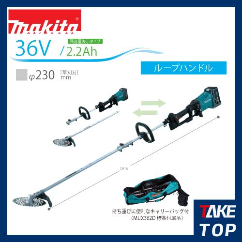 マキタ 充電式スプリット草刈機 ループハンドル 36V/2.2Ah 本体のみ MUX362DZ
