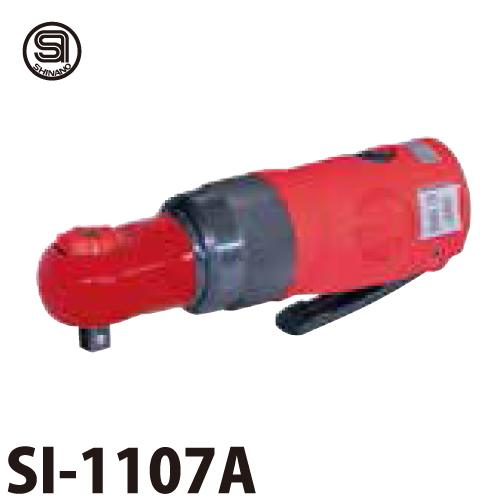 信濃機販 ラチェットレンチ SI-1107A 6.35mm角ポケットラチェット 差込角:6.35mm