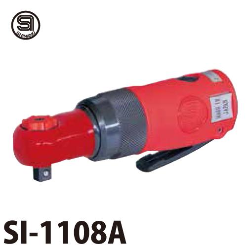信濃機販 ラチェットレンチ SI-1108A 9.5mm角ポケットラチェット 差込角:9.5mm 世界最小