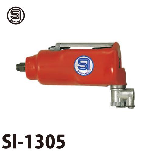 信濃機販 インパクトレンチ SI-1305 シングルハンマー式 1000タイプ