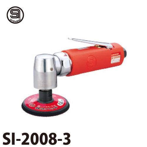 信濃機販 アングルミニサンダー SI-2008-3 シングルアクション ペーパーサイズ:75φmm