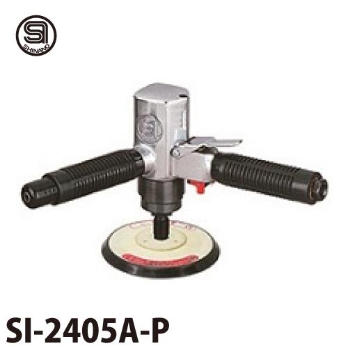 信濃機販 ディスクサンダー SI-2405A-P ペーパーサイズ:125φmm ペーパータイプ:ノリ式