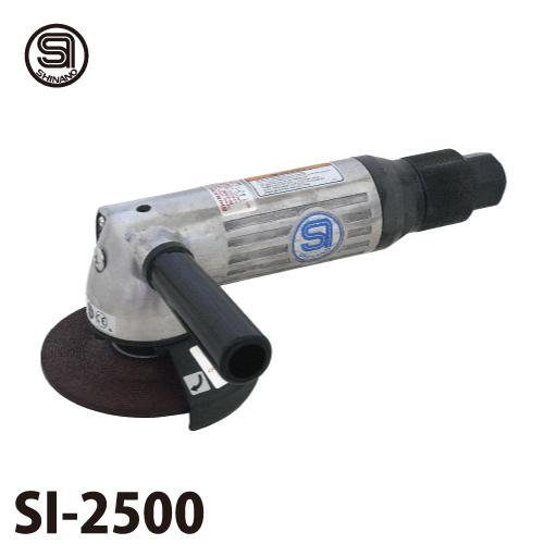 信濃機販 ディスクグラインダー SI-2500 中研削用