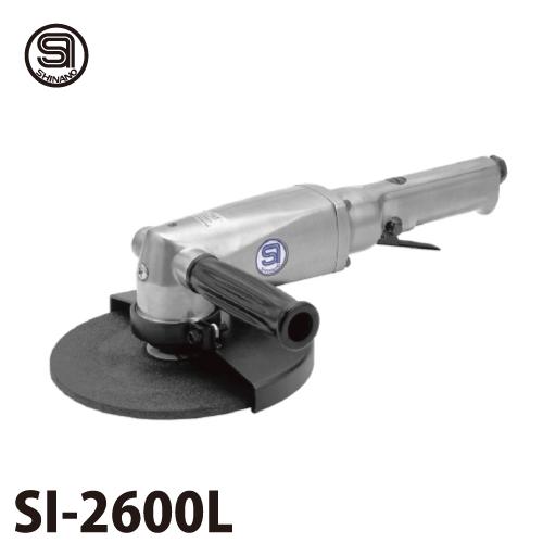 信濃機販 ディスクグラインダー SI-2600L 重研削用