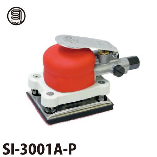 信濃機販 オービタルサンダー SI-3001A-P 非吸塵式 ペーパーサイズ:75×110mm ペーパータイプ:ノリ式