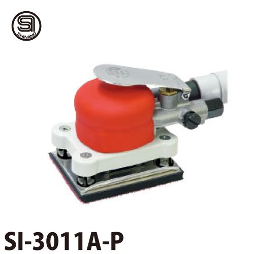 信濃機販 オービタルサンダー SI-3011A-P ミニタイプ・吸塵式 ペーパーサイズ:75×110mm ペーパータイプ:ノリ式