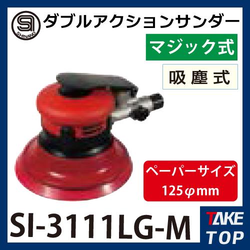 信濃機販 ミニダブルアクションサンダー SI-3111LG-M 吸塵式 ペーパーサイズ:125φmm ペーパータイプ:マジック式