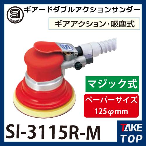 信濃機販 ギアードDAサンダー SI-3115R-M ギアアクション・吸塵式 ペーパータイプ:マジック式