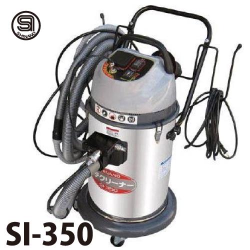 信濃機販 パテクリーナー SI-350 パテ粉専用集塵機(乾式専用タイプ) 集塵容量:24L