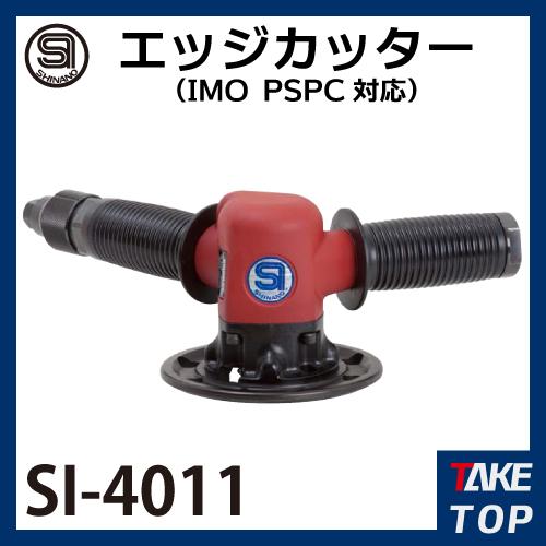 信濃機販 エッジカッター(IMO PSPC対応) SI-4011 全長:240mm 質量:2.28kg