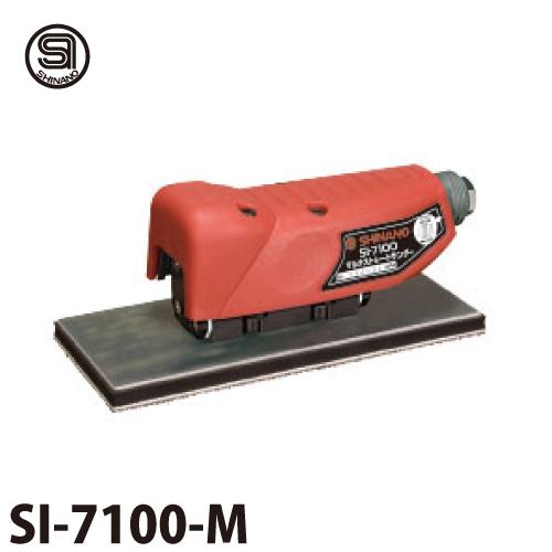 信濃機販 マルチストレートサンダー SI-7100-M ペーパーサイズ:75×175mm ペーパータイプ:マジック式