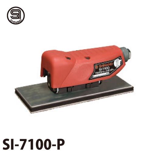 信濃機販 マルチストレートサンダー SI-7100-P ペーパーサイズ:75×175mm ペーパータイプ:ノリ式