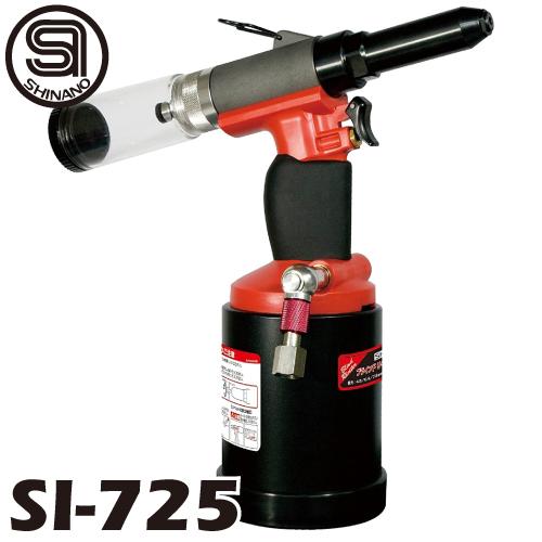 信濃機販 ブラインドリベッター SI-725 エアー/油圧式