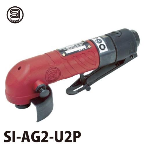 信濃機販 2インチアングルグラインダー SI-AG2-U2P 全長:170mm 質量:0.63kg