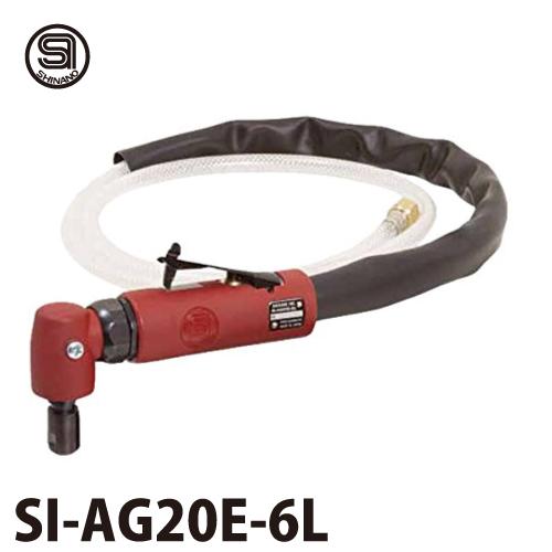 信濃機販 ダイグラインダー(ワイプホース/排気ホース付き) SI-AG20E-6L 全長:166mm 質量:0.57kg